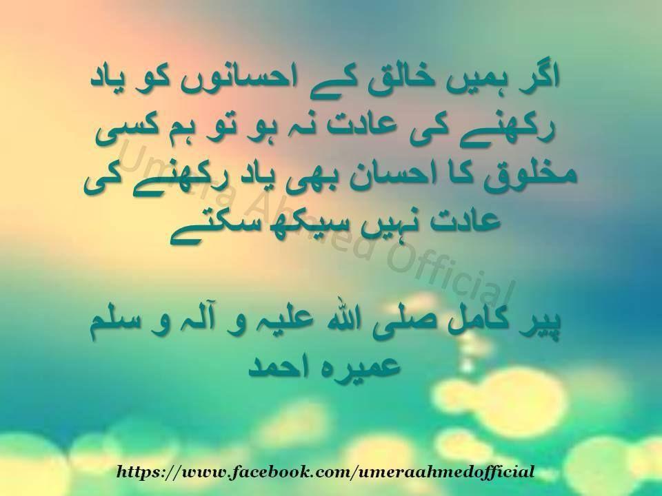 Umera Ahmed Shayari: Novel: Peer E Kamil S.A.W Writer: Umera Ahmed