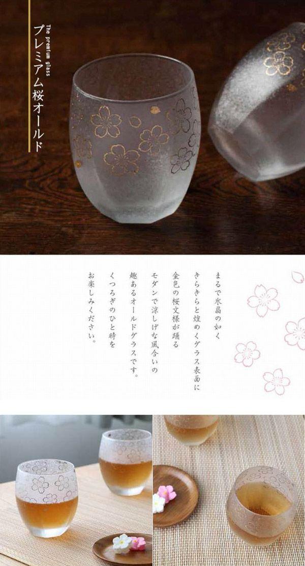 【❀#春 の訪れを感じる #桜 #オールド ペアセット】 ただいま #ポイント10倍 開催中♪  水晶の如くきらきらと煌くグラスに表面に金色の桜文様が踊るモダンで涼しげな風合いの趣あるオールドグラス♪  #日本酒、#ビール や #カクテル だけではなく、 #お茶 や #ジュース にも最適なペアセットはいかがですか?
