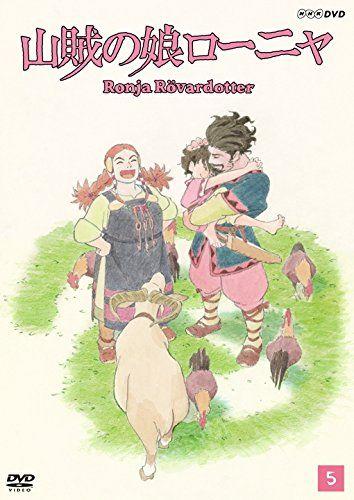 山賊の娘ローニャ 第5巻 Dvd ジブリ 山賊 アニメ