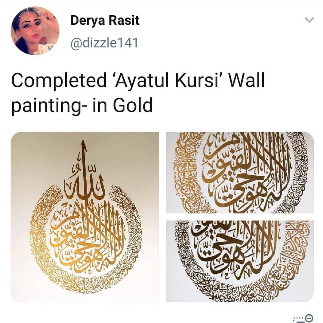 Hayee Wall Painting Ayatul Kursi Painting