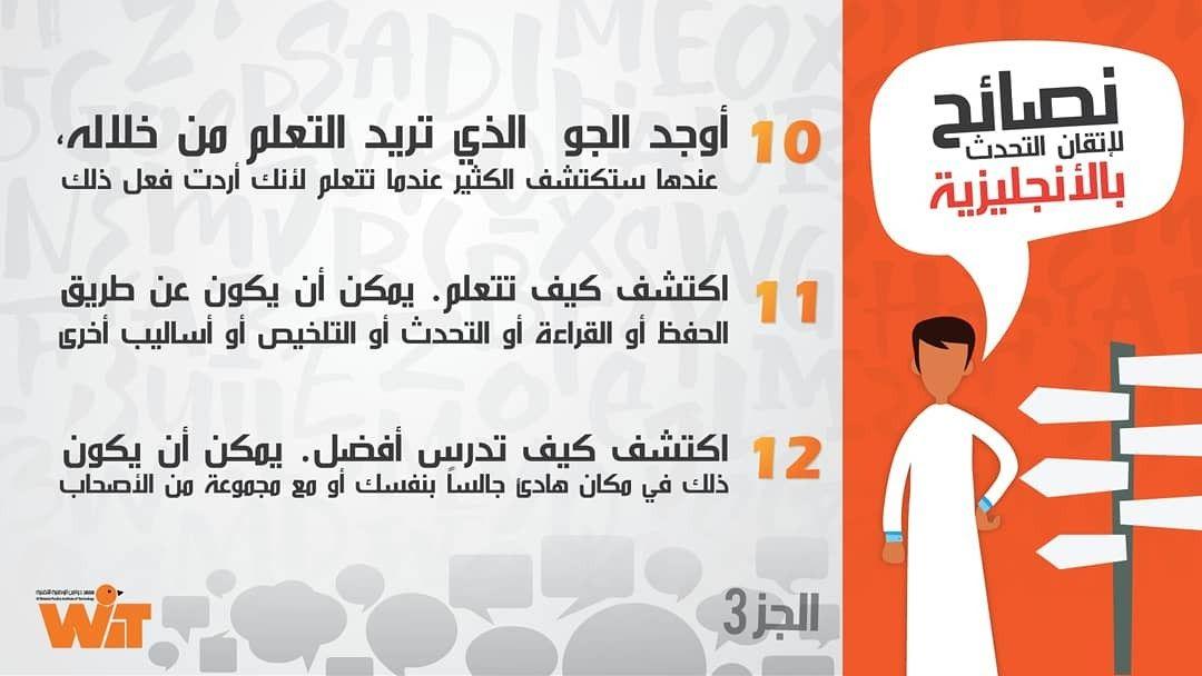 How To Speak English Well 12 Simple Tips نصائح لتعلم اللغة الانجليزية English Englishteacher 2030 Esl Saudiarabia Watania Infographic Ugs 10 Things