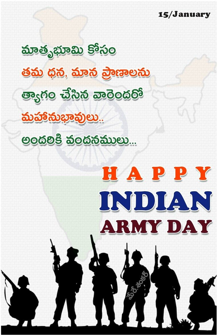 Pin by G RaviKumar on Desam Army day, Freedom fighters