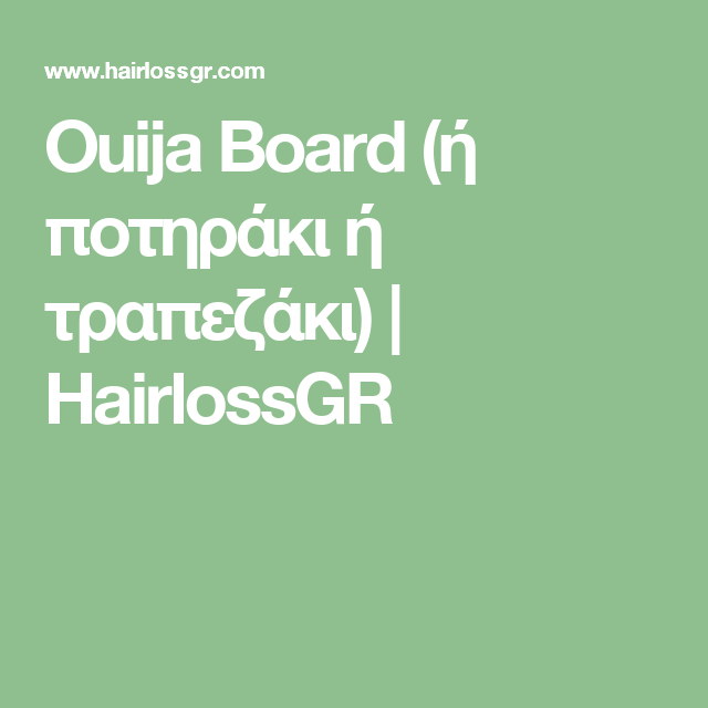 Ouija Board (ή ποτηράκι ή τραπεζάκι) | HairlossGR