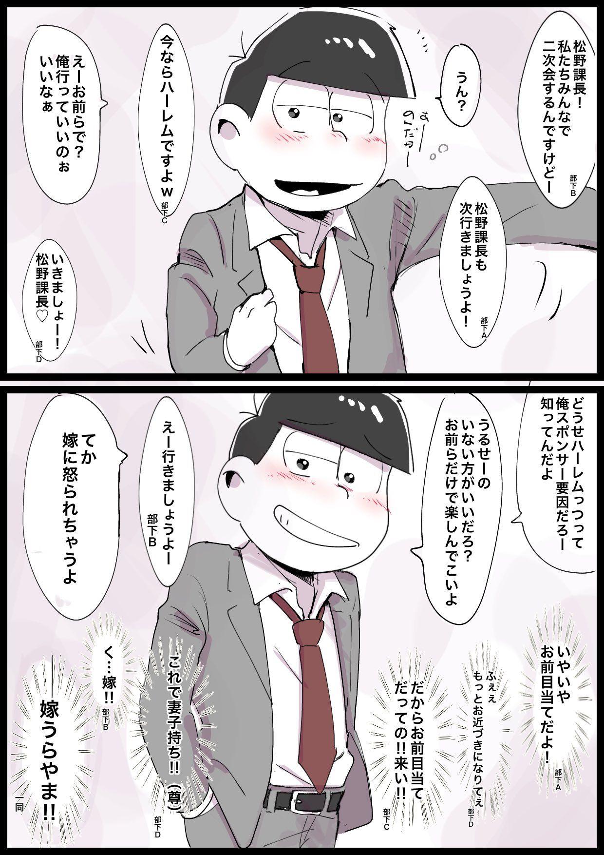 オモコホ おしゃれまとめの人気アイデア pinterest yuppii おそ松さん 壁紙 おそ松さんイラスト 漫画