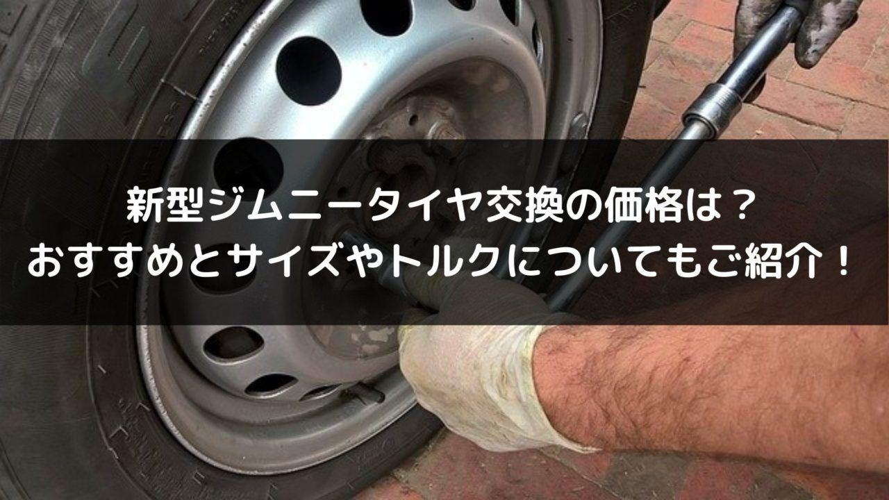 新型ジムニータイヤ交換の価格は おすすめとサイズやトルクについてもご紹介 車を安く買う方法や査定を高くする方法 ジムニー タイヤ 新型ジムニー ジムニー