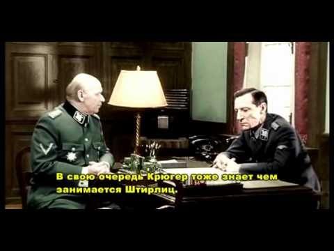 """Киноляпы """"17 мгновений весны"""" 4/4 Логические ляпы"""