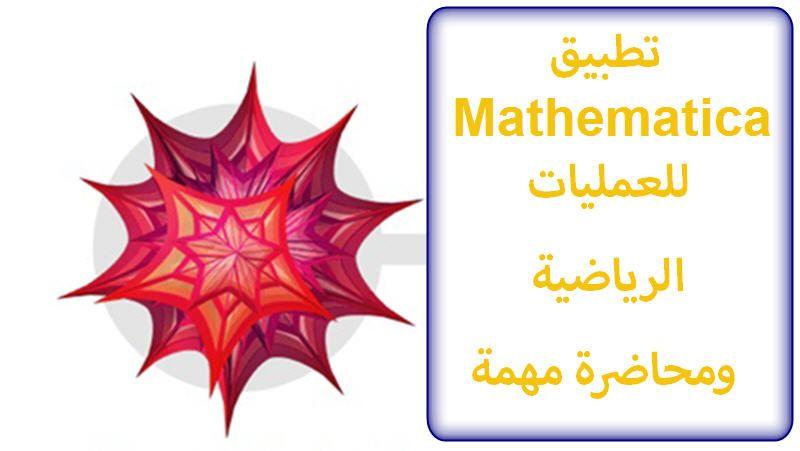 تطبيق ماثيماتيكا Mathematica للعمليات الرياضية ومحاضرة مهمة Poster Movie Posters Art
