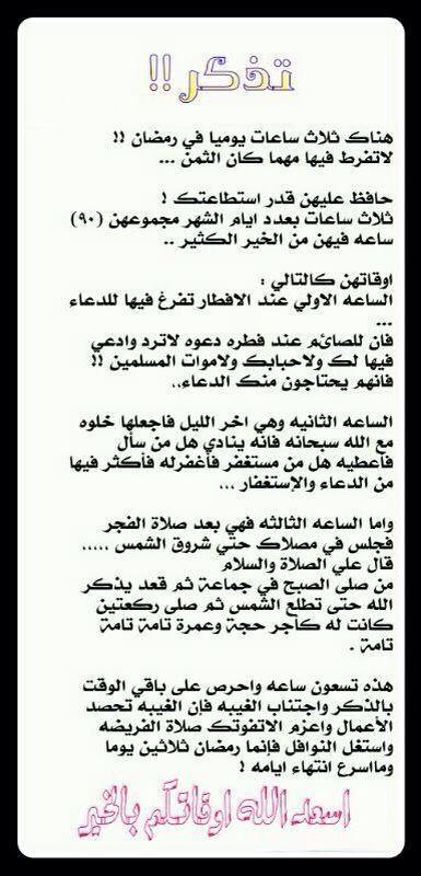 Pin By Sewar Naamneh On Arabic Quotes Ramadan Kareem Islamic Information Ramadan