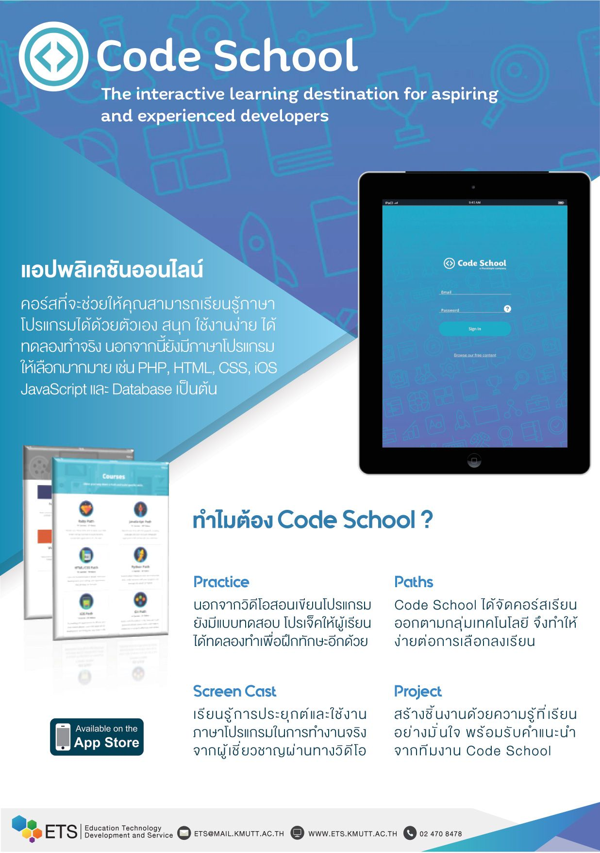 Code School - Knowledge exploration #ETSAppreview #etsappreview #PHP