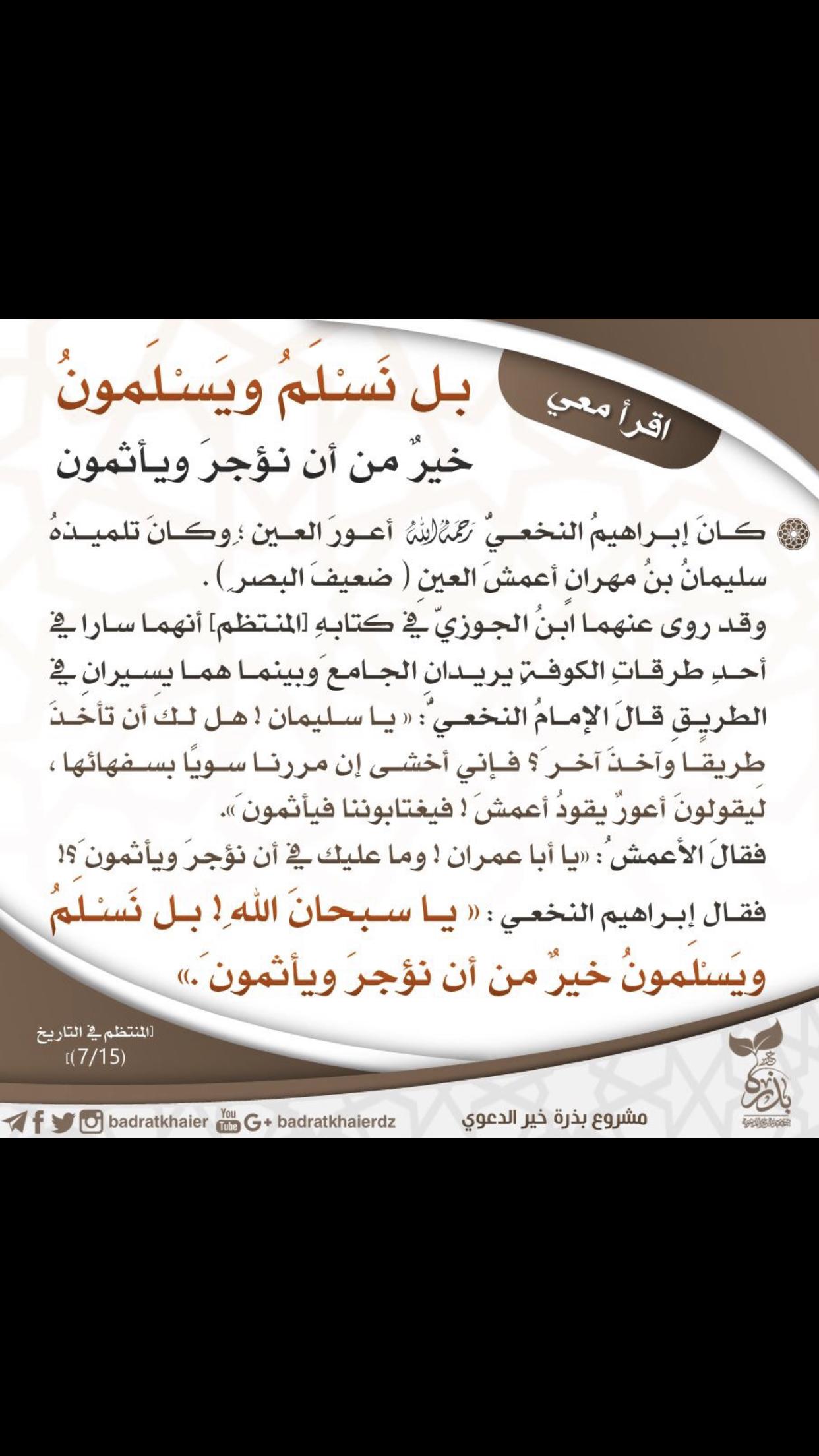 Pin By Manar Nabi On نهج الصالحين Islam Hadith Duaa Islam Words