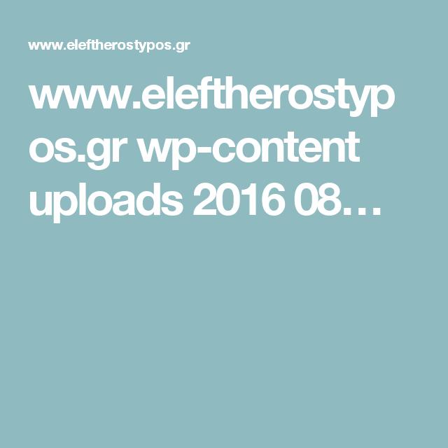 www.eleftherostypos.gr wp-content uploads 2016 08…