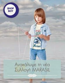 παιδικά ρούχα MARASIL νέα συλλογή άνοιξη - καλοκαίρι 2014 Ανακαλύψτε τη νέα  συλλογή στα παιδικά και c85e0f3fa14