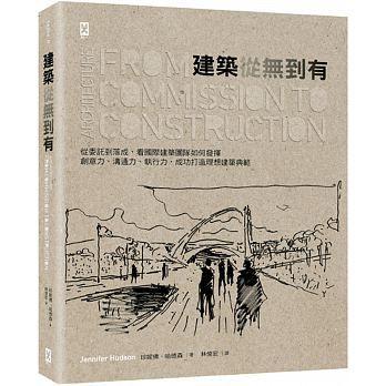 書名:建築從無到有:從委託到落成,看國際建築團隊如何發揮創意力、溝通力、執行力,成功打造理想建築典範,原文名稱:Architecture: from Commission to Construction,語言:繁體中文,ISBN:9789863840893,頁數:240,出版社:野人,作者:珍妮佛.哈德森,譯者:林俊宏,出版日期:2016/02/03,類別:藝術設計