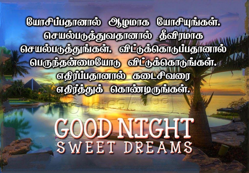 Pin By Elango On Good Morning Good Night Quotes Good Night Text Messages Good Night Quotes Images