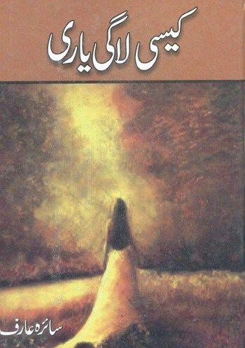 Iftikhar Arif Books Pdf