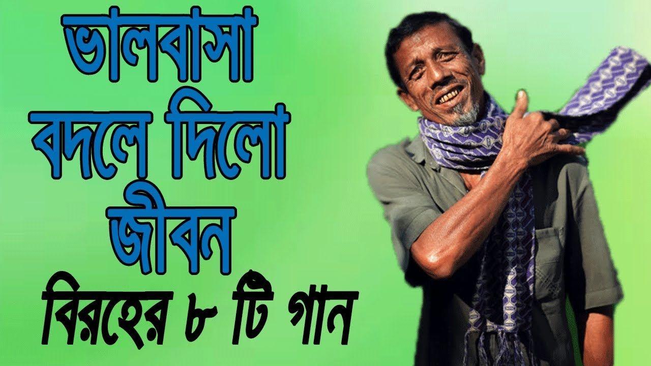 ব ল গ ন ব ল অড ও গ ন Bangla Biroher