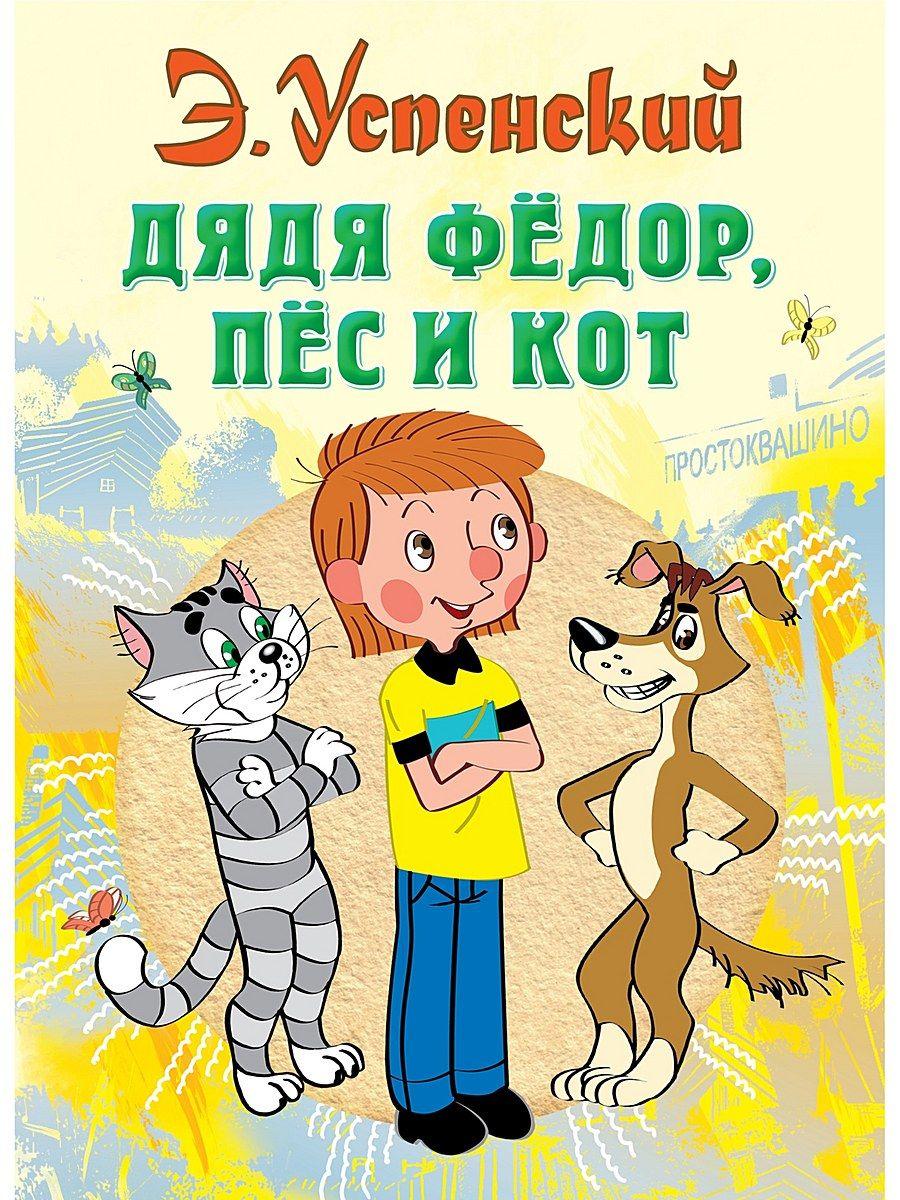 """Книга для детей """"Дядя Федор, пес и кот"""" Эдуард Успенский ..."""