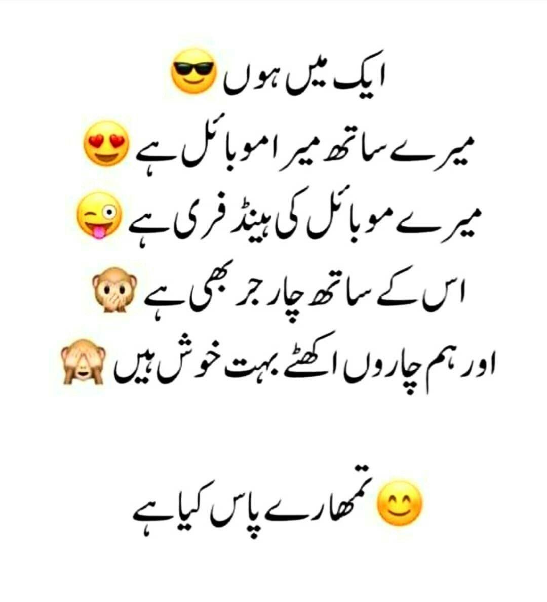 Aur Mujhe Kisi Ki Zaroorat Bhi Nahi Fun Quotes Funny Cute Funny Quotes Funny Quotes In Urdu
