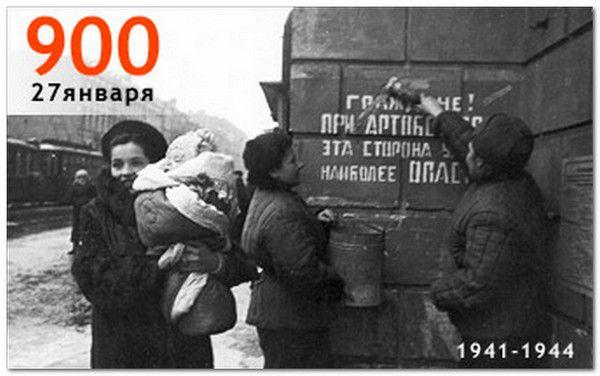 День воинской славы России: советские войска окончательно освободили от блокады город Ленинград