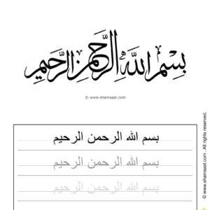 تدريبات كتابة وتزيين البسملة Worksheet For Kids Write Decorate Besmellah شمسات Arabic Calligraphy Calligraphy