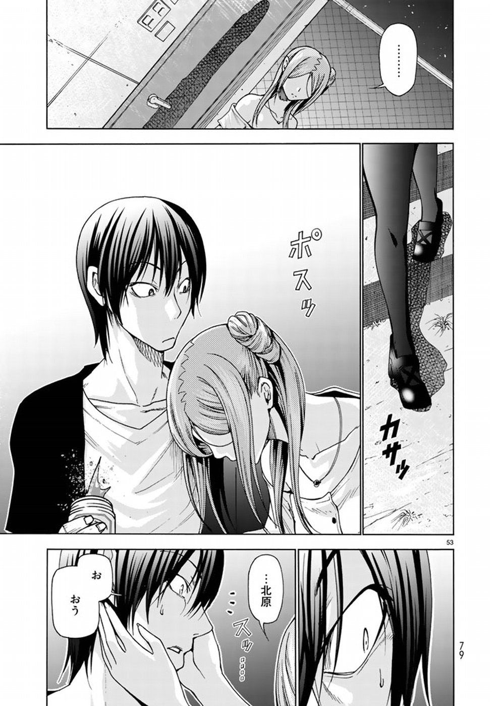 Grand Blue Manga Untranslated Online