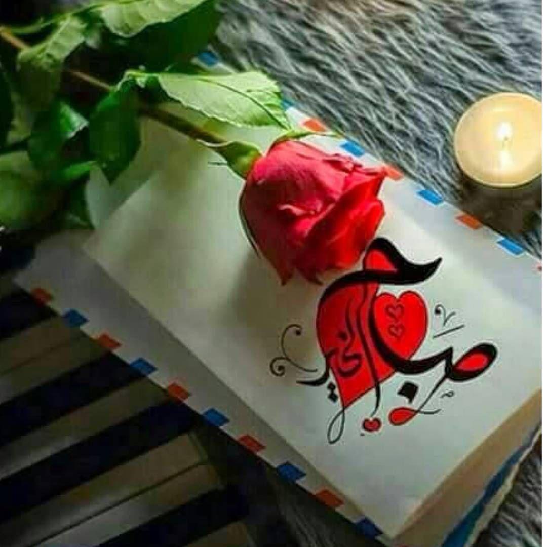 Donya Imraa دنيا امرأة On Instagram صباح الخير والسعادة صباح الخير يوم جديد يوم مشرق سعادة فرح تفاؤل Morning Greeting Gifts Cards Good Morning Arabic