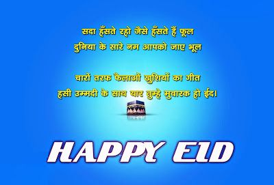 Shayari urdu images eid mubarak hd image in hindi urdu image shayari urdu images eid mubarak hd image in hindi m4hsunfo