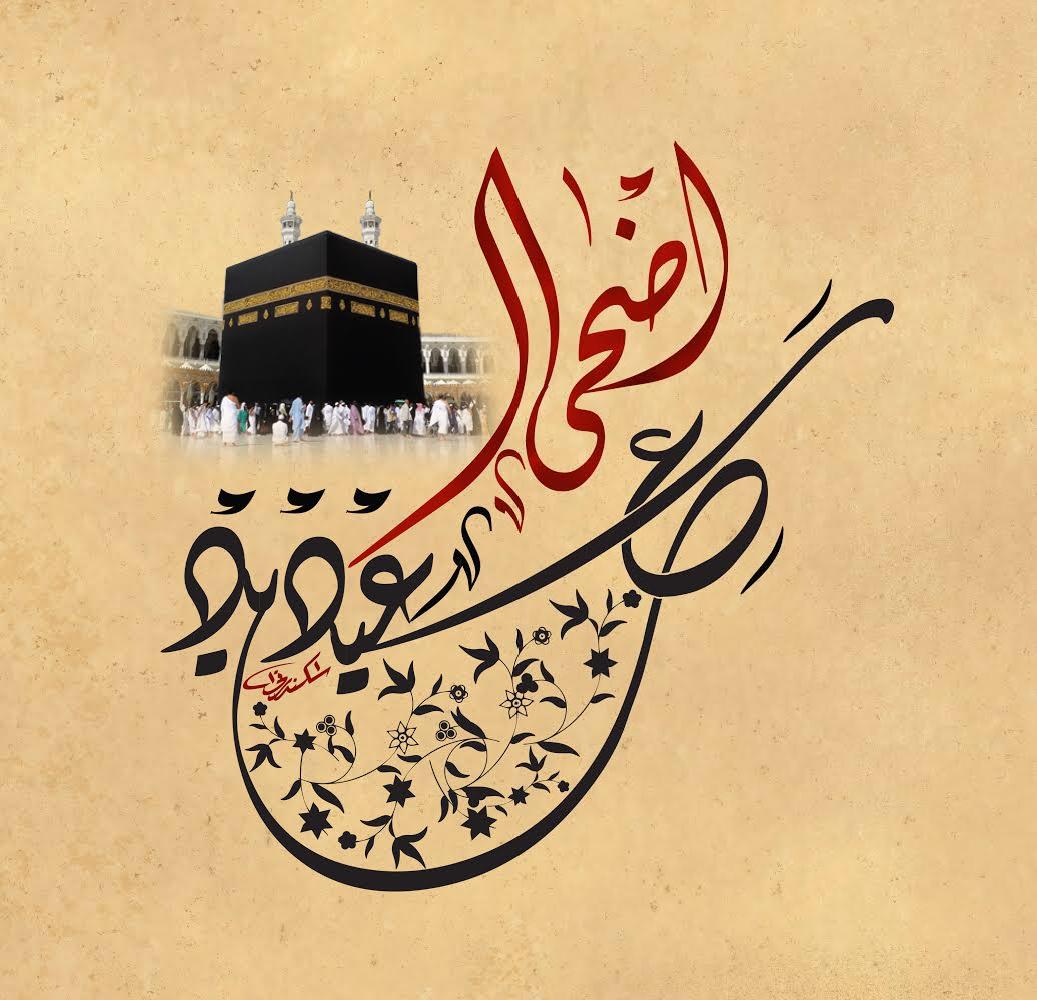 عيد اضحى سعيد بخط الديواني من اعمال الخطاط احمد اسكندراني في مدينة جدة حج ١٤٤٠ Islamic Calligraphy Allah Calligraphy Caligraphy