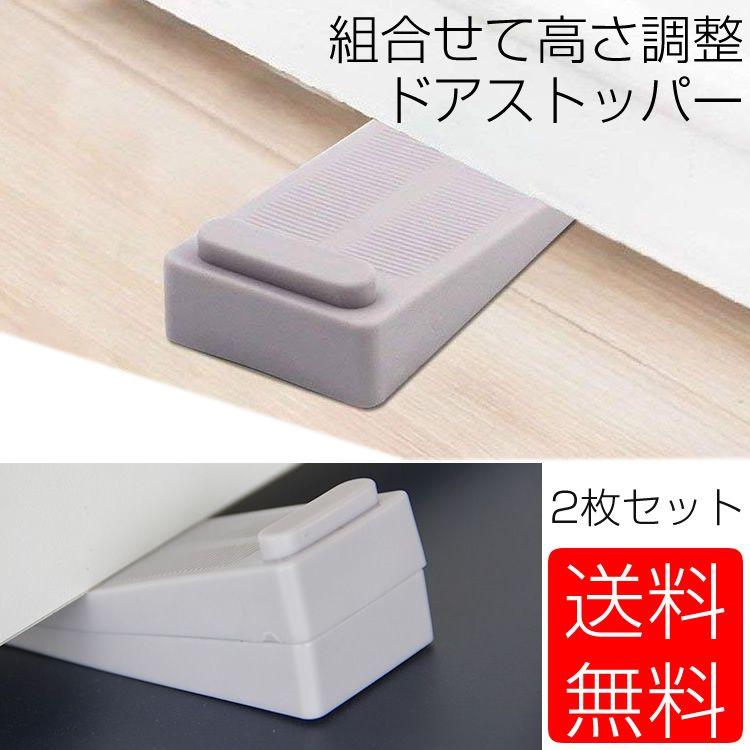 楽天市場 ドアストッパー 室内 ゴム 玄関ドア 高さ調整可能 重ね 日本