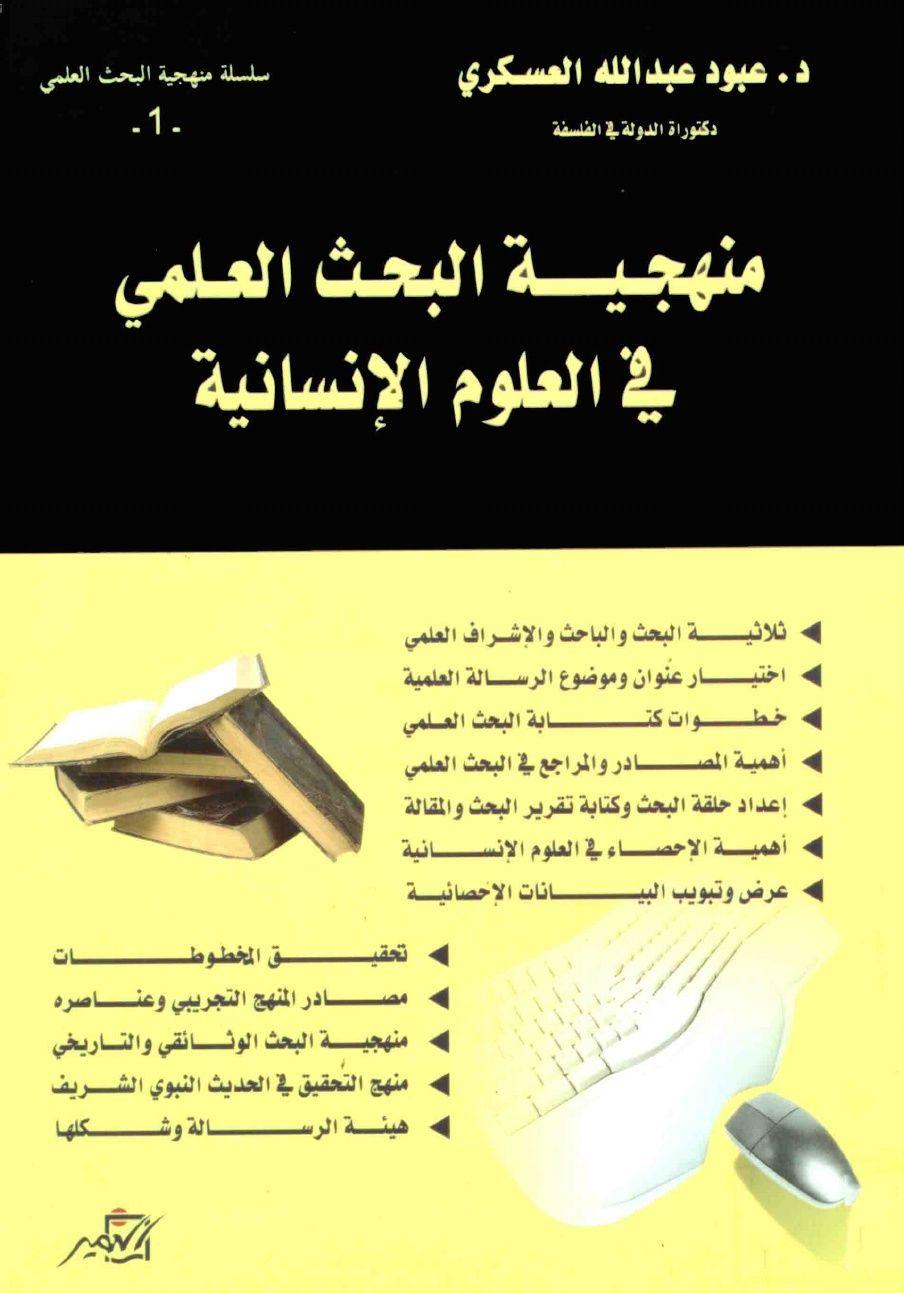 منهجية البحث العلمي في العلوم الانسانية Pdf Arabic Books Pdf Books Free Books Download
