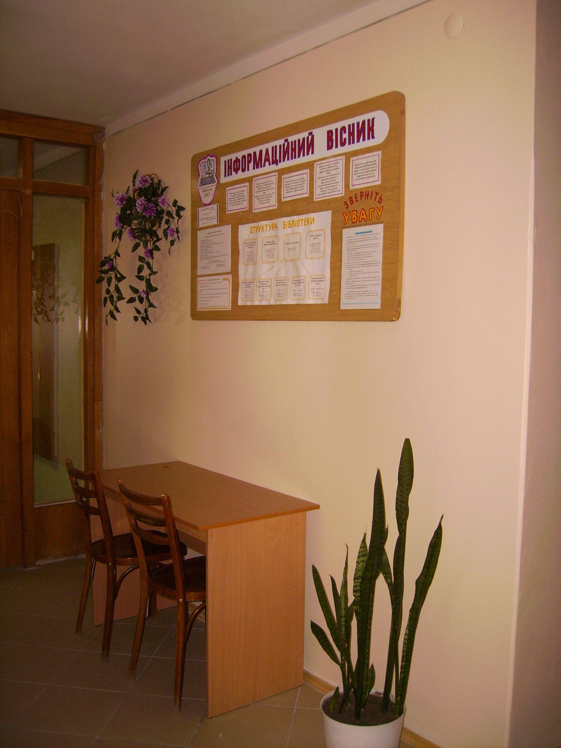 Інформаційний бібліотечний стенд МДГУ (2007 р.)