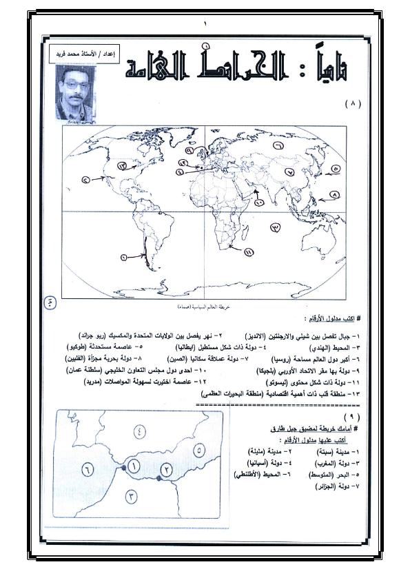 أهم خرائط الجغرافيا للثانوية العامة 2020 ا محمد فريد Bullet Journal Journal