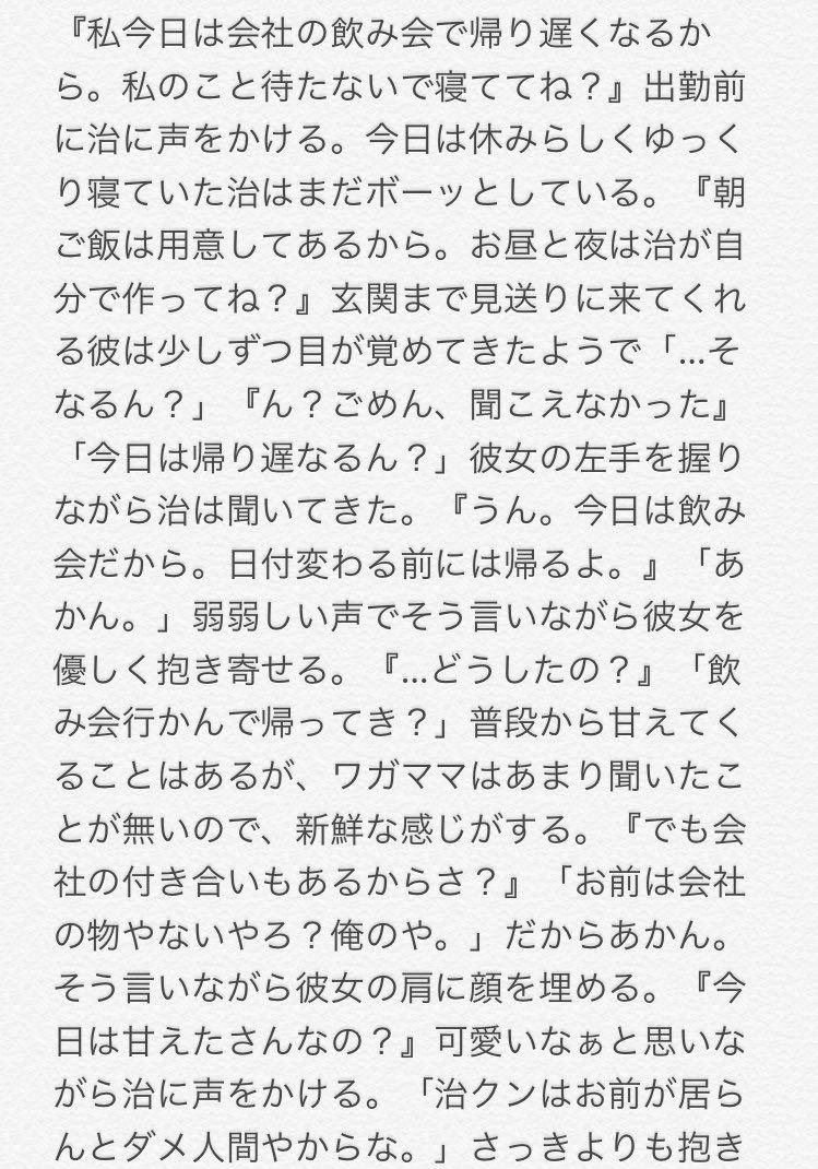 夢 愛 ハイキュー され 小説