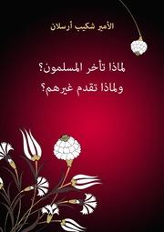 Pin By Mohamed Khamlichi On ملفات أدبية Book Names Date Topics Books