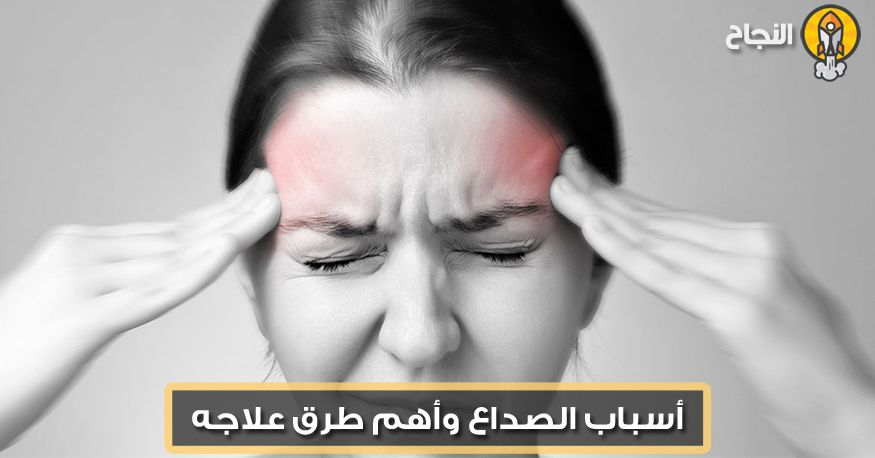 أسباب الصداع وأهم طرق علاجه Tension Headache Headache Treatment Headache