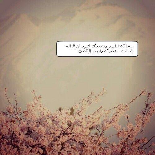 سبحانك اللهم وبحمدك أشهد أن لا إله إلا أنت أستغفرك وأتوب إليك Islamic Images Image Islam
