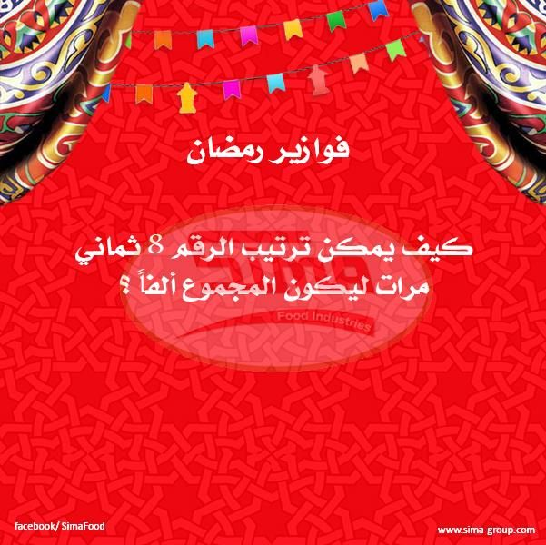 فوازير رمضان رمضان كريم مع سيما Food Industry Facebook