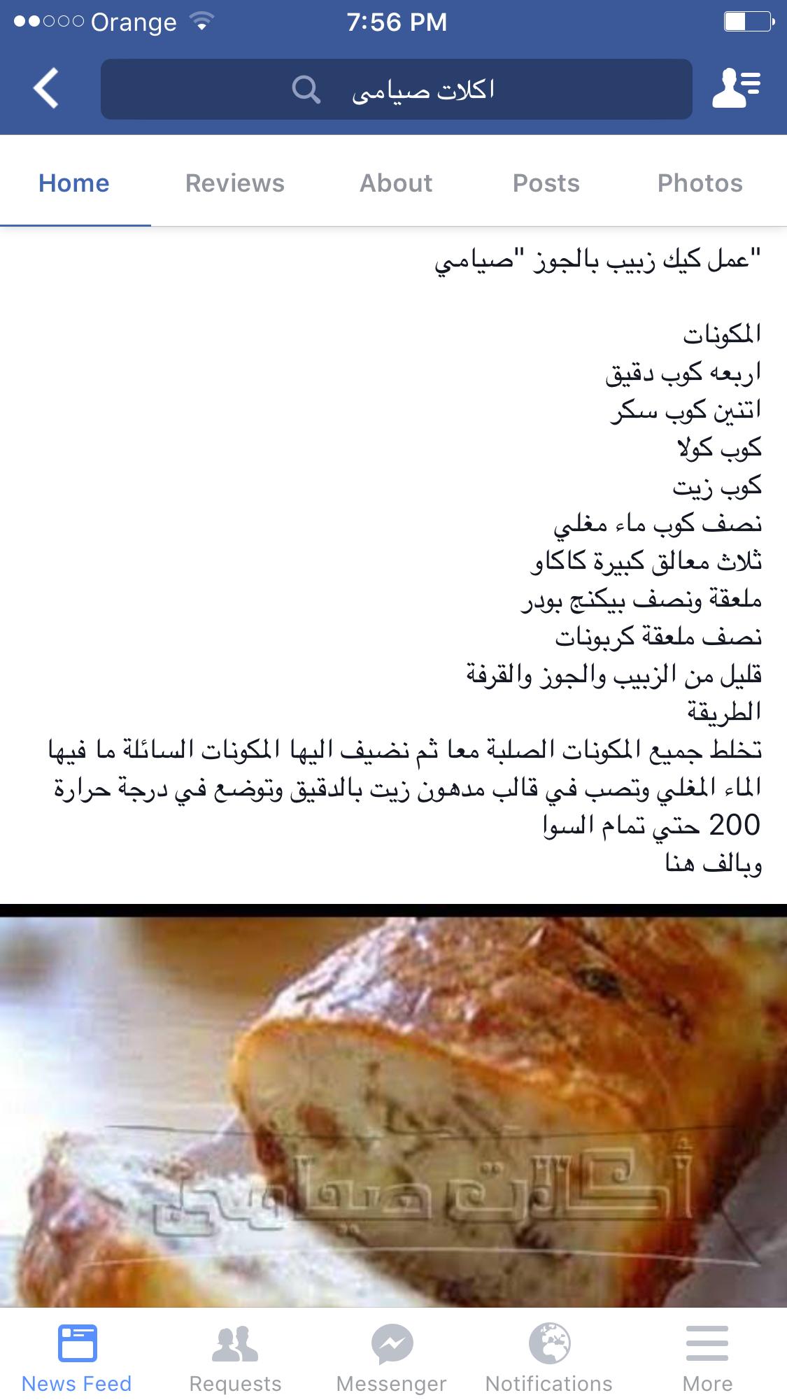 كيك زبيب بالجوز Recipes Cooking Recipes Arabic Food