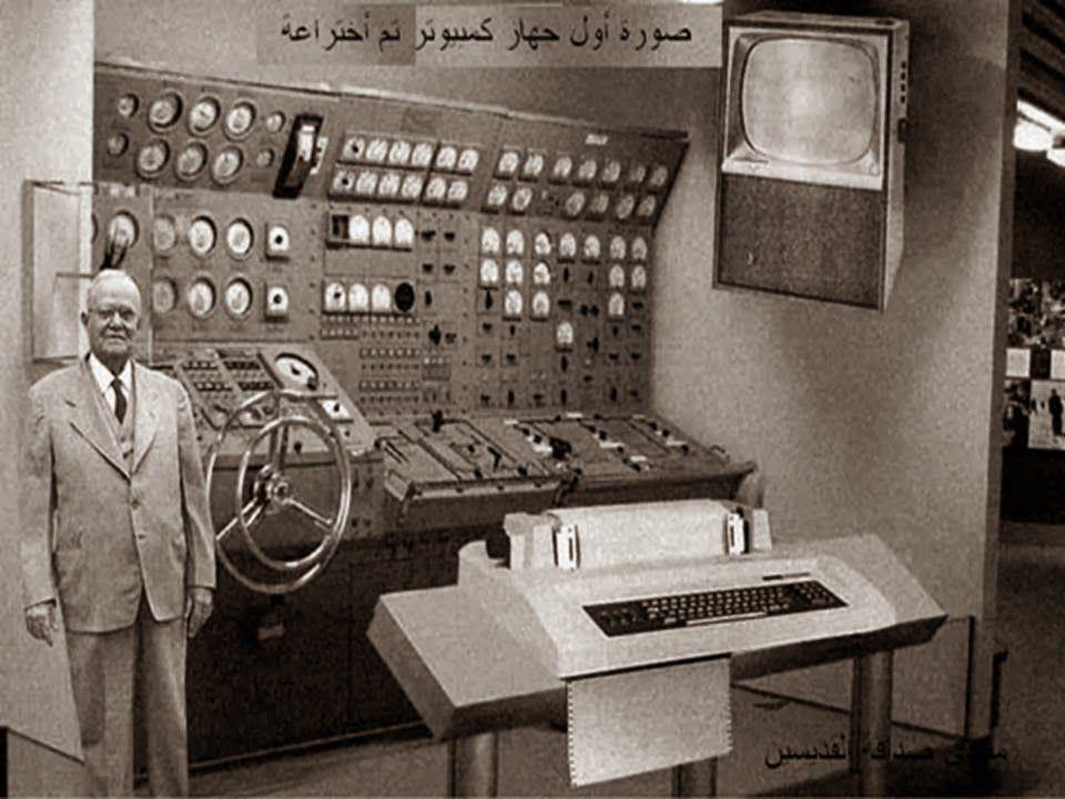 و صورة جهاز أول حاسوب في العالم تاريخ العلم Computer History Old Computers Computer Generation