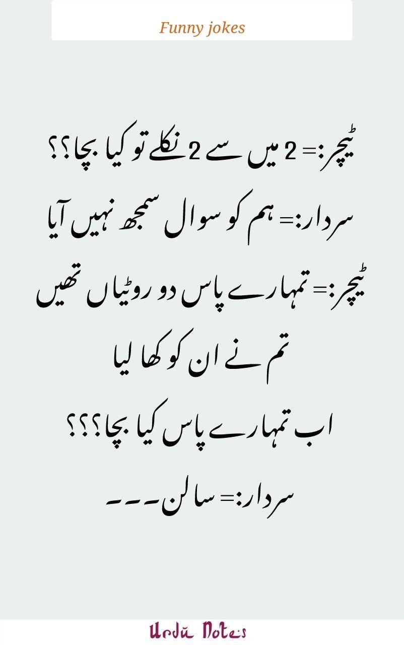 Funny Banta Jokes : funny, banta, jokes, Funny, Jokes., Sardar, Jokes, Urdu., Santa, Banta, Lateefay., Jokes,, Quote,, Quotes