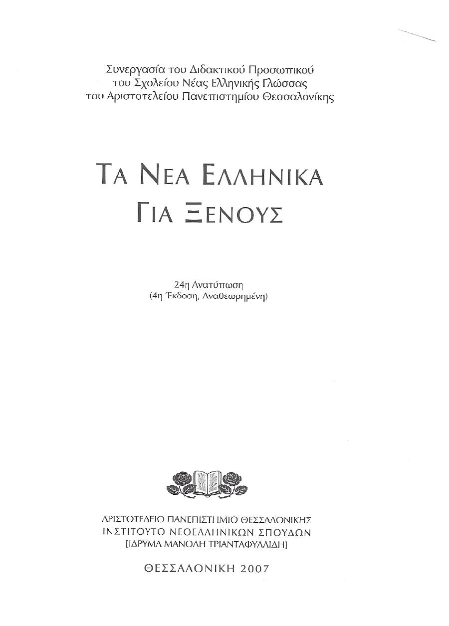 Nea.hellenika.gia.ksenous_HidrymaTriantaphyllidou2007.pdf — Просмотр документов