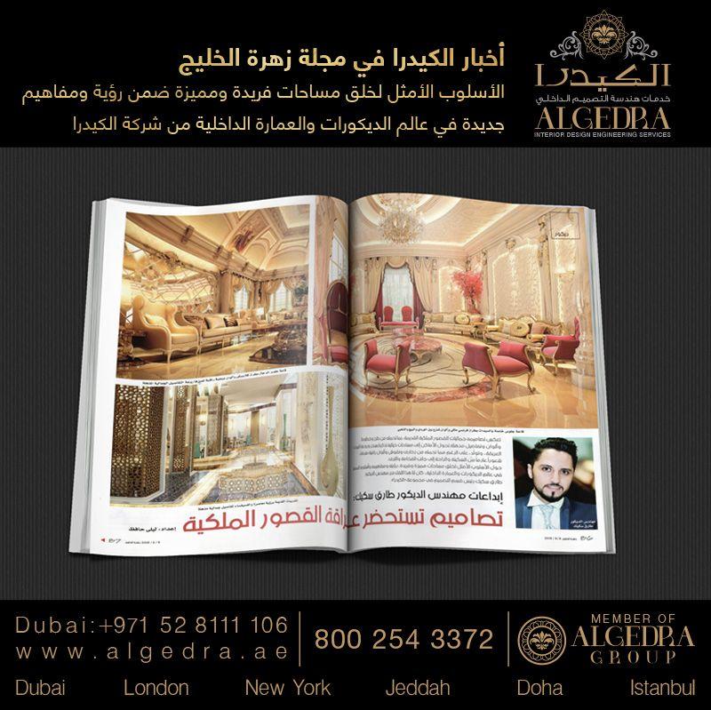 التصميم الداخلي لغرفة النوم الرئيسية في منزلك الفاره يتم إنشاء الديكورات الداخلية لغ Luxury House Interior Design Master Bedroom Design Luxury Bedroom Master