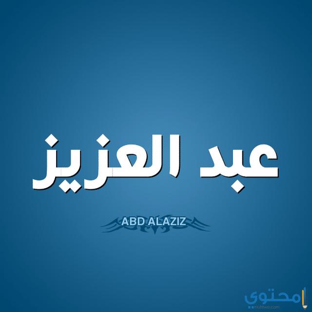معنى اسم عبد العزيز وصفات شخصيتة Abd Alaziz معاني الاسماء Abd Alaziz اسم عبد العزيز Home Decor Decals Decor Home Decor
