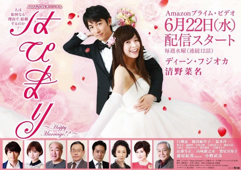 Happy Marriage Japanese Drama Happy Marriage Korean Drama