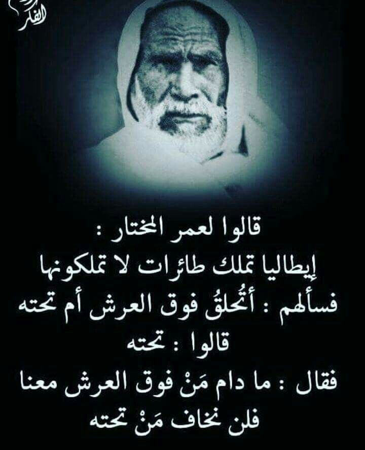 Desertrose عمر المختار Heartfelt Quotes Arabic Quotes Funny Quotes