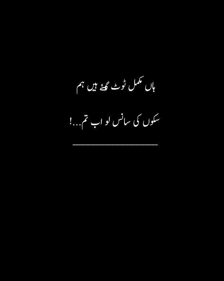 Pin by 𝓡𝓪𝔃𝓪 𝓢𝓱𝓪𝓱 on Dil Ki Batein دل کی باتیں | Urdu ...