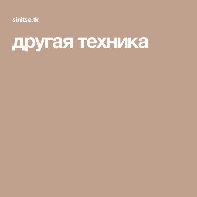 Подать объявление по техника на каких сайтах лучше разместить объявление о продаже квартиры красноярск