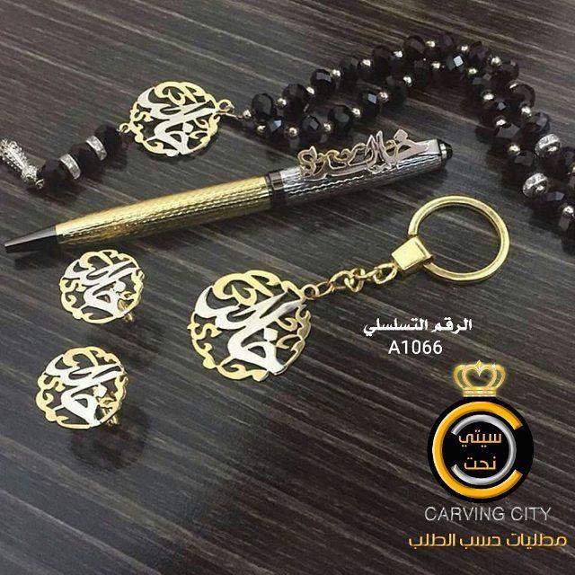 نحن نقوم بتفصيل أسماء مطلية بالذهب والفضة للتواصل معنا عن طريق الواتس أب على الرقم الأتي من داخل السعوديه Whatsapp 0549935 Charm Bracelet Jewelry Carving