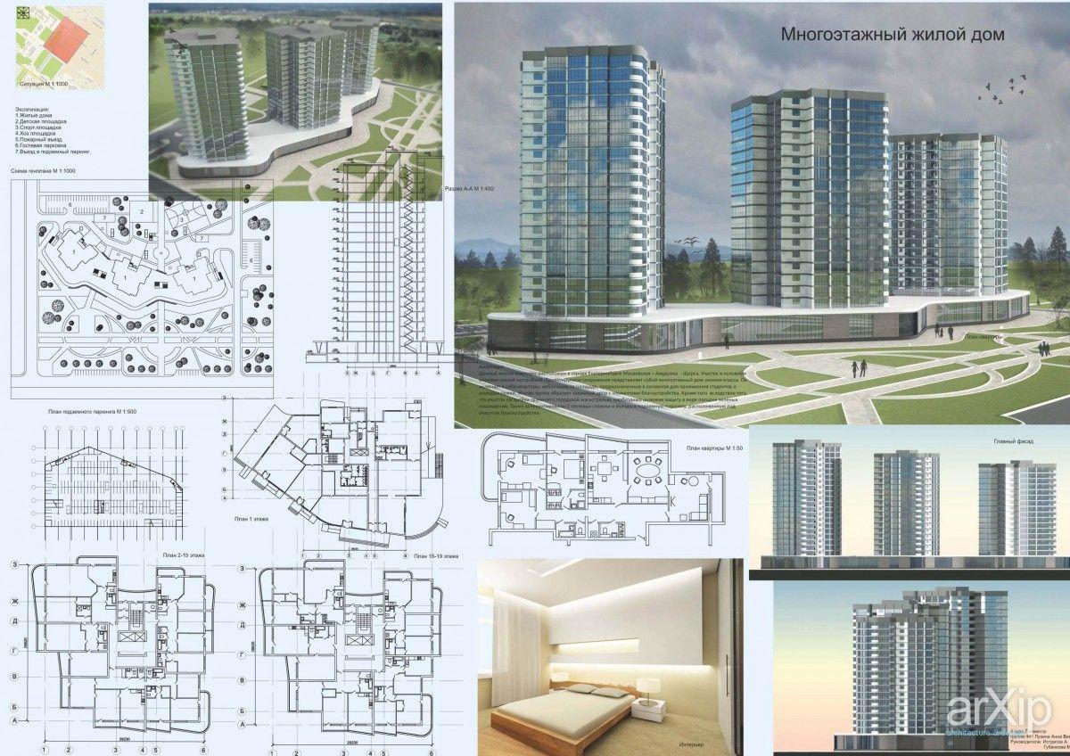 Студенческий проект многоэтажный жилой дом архитектура жилье  Студенческий проект многоэтажный жилой дом архитектура жилье хай тек 6