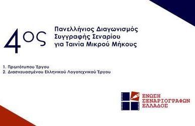 Ένωση Σεναριογράφων Ελλάδος: 4ος Πανελλήνιος Διαγωνισμός Συγγραφής Σεναρίου
